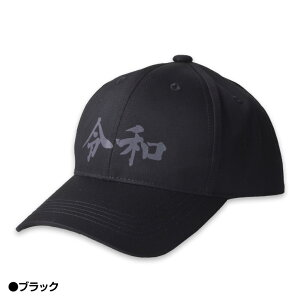 令和キャップ(帽子)メンズヘソプロダクション4