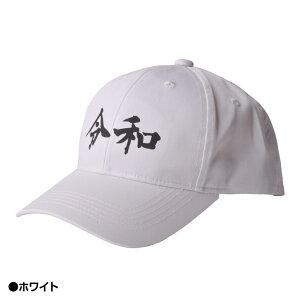 令和キャップ(帽子)メンズヘソプロダクション5