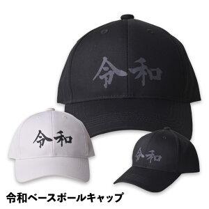 令和キャップ(帽子)メンズヘソプロダクション
