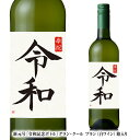 Reiwa wine w b r