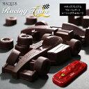 車のチョコレート レーシングカー ビルトアップ(組立チョコ)[バレンタイン 2020 おもしろ チョコレート おもしろ…
