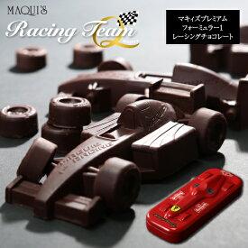 車のチョコレート レーシングカー ビルトアップ(組立チョコ)[ホワイトデー 2021 お返し おもしろ チョコレート おもしろチョコ プレゼント 面白 マキィズ 義理チョコ]