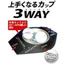 Ryo_cup3way_1