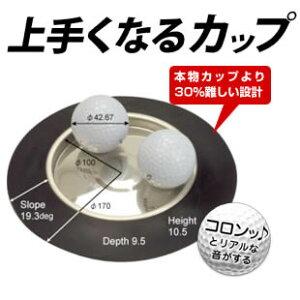 本物のカップより30%難しい上手くなるカップイーアンドエフリョーマゴルフ2