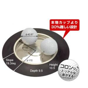 本物のカップより30%難しい上手くなるカップイーアンドエフリョーマゴルフ