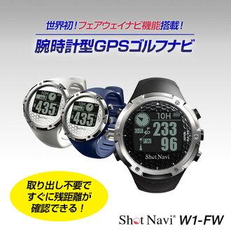 拍摄 Nabil W1-FW (射击 Navi W1 FW) [手表 GPS 测距与 GPS 导航系统,高尔夫赠送奖品高尔夫设备礼物竞争奖项目司服装生日礼物礼品