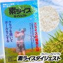 素ライス ダイジェスト(スライスダイジェスト) お米の真空パック[参加賞 おもしろ ゴルフ 食品][ゴルフコンペ景品 …