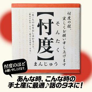忖度まんじゅうそんたく饅頭流行語大賞受賞2