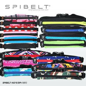 SPIBELT KID'S (スパイベルト キッズ) SPI-101[国内正規モデル アルファネット][ウエストバッグ ウエストポーチ ランニング ウォーキング マラソン][ランニングバッグ ランニングポーチ ジョギングバッグ ウエストポーチ]