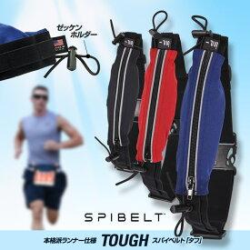 SPIBELT tough(スパイベルト タフ)SPI-207[国内正規モデル アルファネット][ウエストバッグ ウエストポーチ ランニング ウォーキング マラソン][父の日 ギフト プレゼント 父の日 ゴルフ][ランニングバッグ ランニングポーチ ジョギングバッグ ウエストポーチ マラソン]