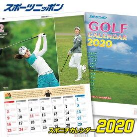 2020 スポニチ ゴルフカレンダー[スポーツ ゴルフ カレンダー 女子プロ 黄金世代][ゴルフコンペ景品 ゴルフコンペ 景品 賞品 コンペ賞品][ゴルフ用品 グッズ ギフト プレゼント]