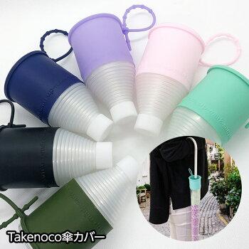 Takenoco傘カバー(長傘用)