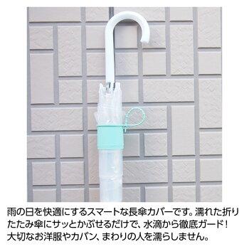 Takenoco傘カバー(長傘用)2