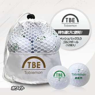 【飛衛門/Tobiemon】高爾夫球(兩層距離型,白,網袋12個)/TOBIEMON Golf Balls (2 Piece Distance Orange Ball with a Mesh Bag, 12 Balls)