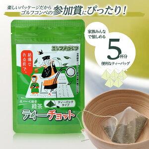ゴルファーのためのお茶ティーチョット(深蒸し緑茶ティーパック5個入り)茶来未3