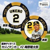 阪神タイガース#2梅野隆太郎カジノマーカー(ゴルフマーカー)