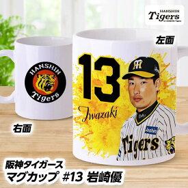 阪神タイガース グッズ #13 岩崎優 マグカップ[プロ野球 球団 グッズ]