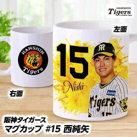 阪神タイガース グッズ #15 西純矢 マグカップ[プロ野球 球団 グッズ]