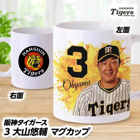 阪神タイガース グッズ #3 大山悠輔 マグカップ[プロ野球 球団 グッズ]