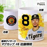 阪神タイガース#8佐藤輝明マグカップ