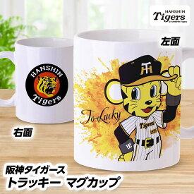 阪神タイガース グッズ トラッキー マグカップ[プロ野球 球団 グッズ]