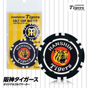 阪神タイガースゴルフチップマーカー(カジノチップマーカー)