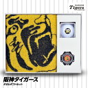 Tigers towelset 1