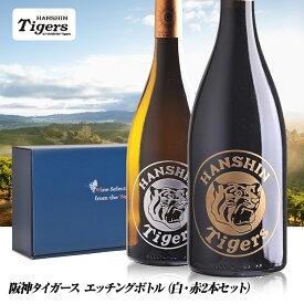 阪神タイガース 赤白ワインセット ギフト箱入り