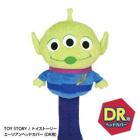 トイストーリー エイリアン ドライバー ヘッドカバー Toy Story Alien Disney[ゴルフ キャラクター ヘッドカバー おもしろ ぬいぐるみ][ゴルフコンペ景品 ゴルフコンペ 景品 賞品 コンペ賞品][ゴルフ用品 グッズ ギフト プレゼント]