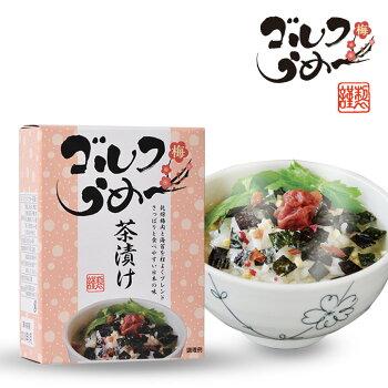 ゴルフうめ〜茶漬け(梅茶漬け)