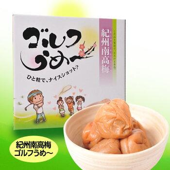紀州南高梅梅干ゴルフうめ〜2