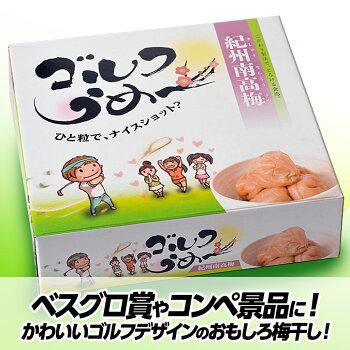 紀州南高梅梅干ゴルフうめ〜3