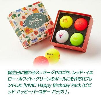 ボルビック VOLVIK VIVID バースデーパック21 ゴルフボールギフトセット 4個入り[誕生日 ギフト プレゼント][ゴルフ用品 グッズ ギフト プレゼント]