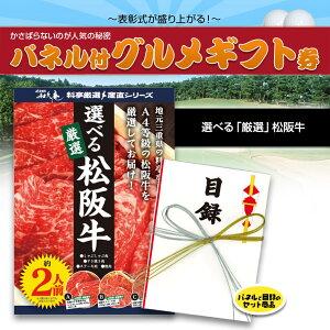 パネル付き目録三重の料亭・和久庵松阪牛1万円(本体価格)