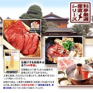 パネル付き目録三重の料亭・和久庵松阪牛1万円(本体価格)2