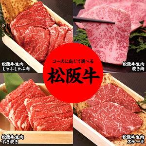 パネル付き目録三重の料亭・和久庵松阪牛1万円(本体価格)3