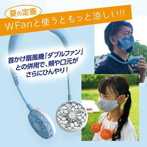 UVカットウォータークールマスク2枚セットひんやりマスク[夏用マスク涼しいひんやり洗濯男女こどもキッズ]