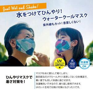 UVカットウォータークールマスク2枚セットひんやりマスク4