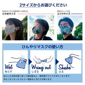 UVカットウォータークールマスク2枚セットひんやりマスク5