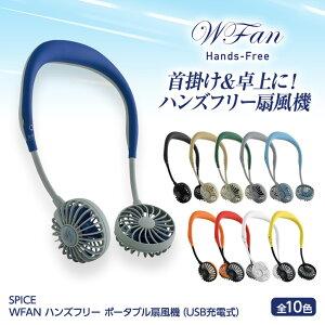 WFANダブルファンハンズフリーポータブル扇風機SPICEOFLIFE2