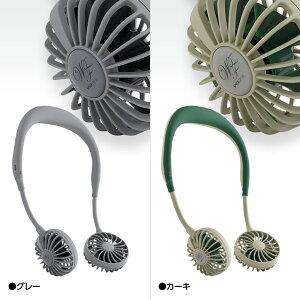 WFANダブルファンハンズフリーポータブル扇風機SPICEOFLIFE8