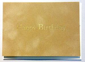 【メール便対応可 140円〜】イーズ バースデーカード ベルベット キャメル【誕生日カード シンプル 上品 おしゃれ 大人】