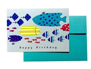【メール便対応可 120円〜】イーズ バースデーカード 魚 gb-1902【誕生日カード 夏柄 動物 可愛い おしゃれ】