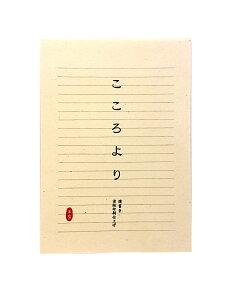 【メール便対応可 250円〜】ライフ 便箋 こころより 横罫 L1049【レター 手紙 挨拶 お礼状 シンプル 大人 ビジネス】