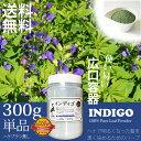 Pia indigoc 300g s