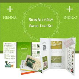 ヘナ 白髪染め パッチテストキット「ヘナ&インディゴセット」【初めてのヘナ】ヘナに関する資料や使用法、アレルギーテスト用の小包パウダーが入っています。
