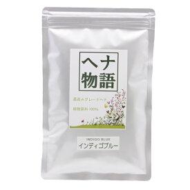 【送料無料】ヘナ物語 インディゴブルー 100g 最高品質インディゴ(木藍)100% 天然白髪染め