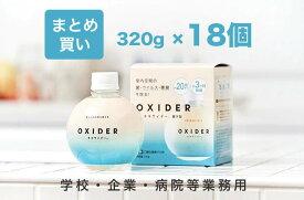 【学校用 企業用 病院用 まとめ買い】空間除菌剤 オキサイダー OXIDER 置き型 ゲル剤 320g 18個 置くだけ 即時性 持続性 安全性
