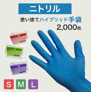 使い捨て ハイブリッド手袋 ニトリル S・M・Lサイズ 2000枚 ゴム 天然ゴム手袋 箱 安い ニトリル手袋