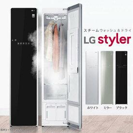 【送料・配送設置無料】 LGスタイラー styler ホワイト・ミラー・ブラック lgスタイラー lg styler s3mf s3wf s3bf スチーム ウォッシュ & ドライ